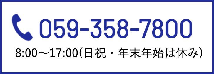 059-358-7800